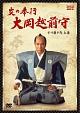 炎の奉行 大岡越前守 DVD-BOX
