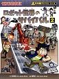ロボット世界のサバイバル 科学漫画サバイバルシリーズ(2)