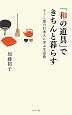 「和の道具」できちんと暮らす すこし前の日本人に学ぶ生活術
