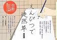 えんぴつで徒然草<簡易版> 古典の勉強に、文字の練習に、シリーズ累計一五〇万部