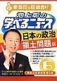そうだったのか!池上彰の学べるニュース 日本の政治 領土問題編 (6)