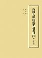 内閣文庫所藏史籍叢刊 古代中世篇 職原抄 吉口伝 (6)