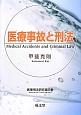 医療事故と刑法 医事刑法研究5