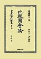 日本立法資料全集 別巻 比較國會論 (797)