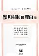 日本立法資料全集 別巻 鼇頭註釈町村制附理由全 (901)