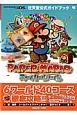 ぺーパーマリオ スーパーシール 任天堂公式ガイドブック NINTENDO3DS