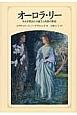 オーロラ・リー ある女性詩人の誕生と成熟の物語