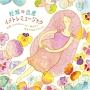 妊娠・出産イメトレミュージック~妊娠したその日から乳児まで完全お役立ちアルバム~