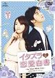 イタズラな恋愛白書~In Time With You~ オリジナル・バージョン DVD-SET2