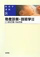 助産学講座 助産診断・技術学2-3 新生児期・乳幼児期<第5版> (8)