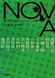 NOVA 書き下ろし日本SFコレクション(9)