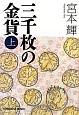 三千枚の金貨(上)