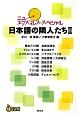 日本語の隣人たち ニューエクスプレス・スペシャル(2)