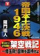 帝国本土決戦1946(下) 長編戦記シミュレーション・ノベル