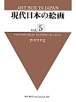 ART BOX IN JAPAN 現代日本の絵画5