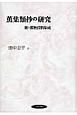 薫集類抄の研究 附・薫物資料集成