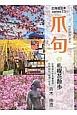爪句@札幌花散歩 北海道豆本series 都市秘境100選ブログ