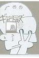 ギャートルズ 無常の巻 (3)