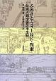 ふるさと・フィールド・列車 台湾人類学者の半生記