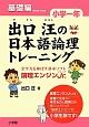 出口汪の日本語論理トレーニング 小学一年 基礎編