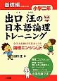 出口汪の日本語論理トレーニング 小学二年 基礎編