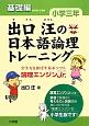 出口汪の日本語論理トレーニング 小学三年 基礎編