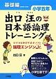 出口汪の日本語論理トレーニング 小学五年 基礎編