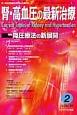 腎・高血圧の最新治療 2-1 特集:降圧療法の新展開 腎・高血圧治療の今を伝える専門誌