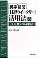 「日経ウィークリー」活用法 英字新聞 TOEIC対策必携書(3)
