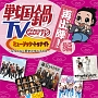 戦国鍋TV ミュージック・トゥナイト~なんとなく歴史が学べるCD~ 再出陣!編(DVD付)