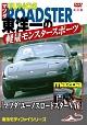 「マツダ ユーノスロードスター NA6 etc」 東洋一の軽量モンスタースポーツカー モータースポーツDVD 改訂復刻版 2004 日本