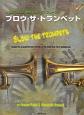 ブロウ・ザ・トランペット 模範演奏&プレイ・アロング2CD付 ソロ&デュオで練習するジャズ・フレーズ