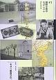 コレクション・モダン都市文化 朝鮮半島のモダニズム (83)