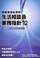 高齢者福祉施設 生活相談員業務指針 2012 業務標準化のためのガイドライン