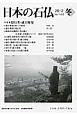 日本の石仏 2012冬 特集:役行者・蔵王権現 (144)