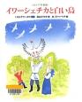 イワーシェチカと白い鳥 ロシアの昔話