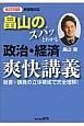 畠山のスパッとわかる政治・経済爽快講義<改訂4版> 新課程対応
