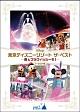 東京ディズニーリゾート ザ・ベスト -春&ブラヴィッシーモ!- <ノーカット版>