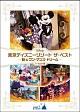 東京ディズニーリゾート ザ・ベスト -秋&ワン・マンズ・ドリーム- <ノーカット版>