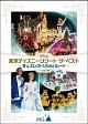 東京ディズニーリゾート ザ・ベスト -冬&エレクトリカルパレード- <ノーカット版>