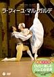 DVDで楽しむバレエの世界 「ラ・フィーユ・マル・ガルデ」(英国ロイヤル・バレエ団)
