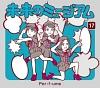 未来のミュージアム(DVD付)