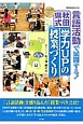 「言語活動」で展開する!「秋田県式」学力UPの授業づくり