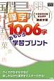 「小学校学年別配当漢字」徹底学習 漢字1006字おもしろ学習プリント