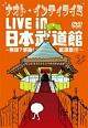 LIVE in 日本武道館 ~無謀?感動!武道館!!!~