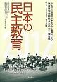日本の民主教育 2012 教育研究全国集会2012報告集