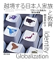 越境する日本人家族と教育 「グローバル型能力」育成の葛藤