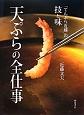 天ぷらの全仕事 「てんぷら近藤」の技と味