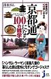 京都通になる100の雑学 京都旅行が10倍楽しめる本