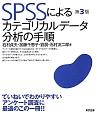 SPSSによるカテゴリカルデータ分析の手順<第3版>